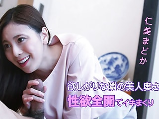 Tea Service with the Japanese MILF Babe next Door